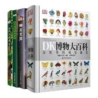 再降价:《DK博物大百科+DK微观动物世界+DK天文馆+DK自然博物馆》全4册