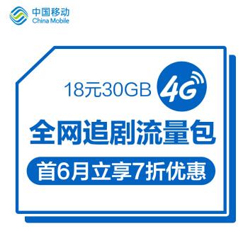 中国移动 移动套餐 移动流量 流量包 套餐包 视频流量 月包 18元30GB 全网追剧(首6月立享7折优惠)