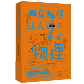 有趣得让人睡不着的物理(日本中小学生经典科普课外读物,系列累计畅销60万册)