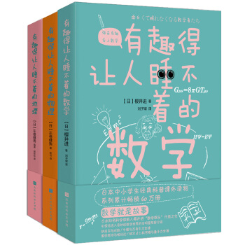 趣味理科书:数学物理地理(套装共3册,日本中小学生经典科普课外读物,系列累计畅销60万册)