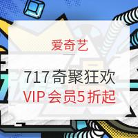 促销活动:爱奇艺VIP会员 717奇聚狂欢