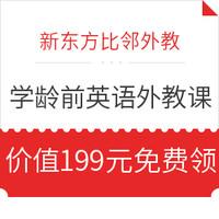 优惠券码:新东方比邻外教  学龄前英语外教课