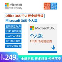 微软正版Microsoft Office365 个人版 1年新订或续费 可供1用户5设备