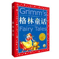 世界儿童共享的经典丛书:格林童话(彩绘儿童注音版)小学中低年级孩子课外阅读推荐