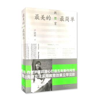 好妈妈胜过好老师姊妹篇:最美的教育最简单 入选2014中国好书