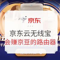 必看活动:京东云无线宝 轻NAS私有网盘 首发立减优惠
