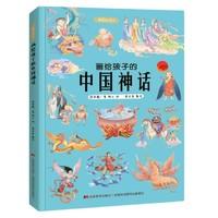 《画给孩子的中国神话彩绘本》吉林美术出版社