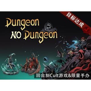 《Dungeon No Dungeon》数字版游戏