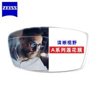 ZEISS 蔡司 A系列莲花膜 1.67折射率镜片*2片+赠店内230元内镜框任选一副