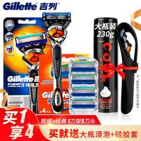Gillette 吉列 锋隐致顺 剃须刀套装1刀架+5刀头+(赠 须泡230g+硅胶旅行收纳刀架盒)