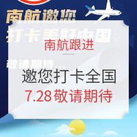 南航跟进 邀您打卡美好中国  任性飞?