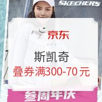 促销活动:京东 斯凯奇官方授权店
