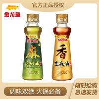 百亿补贴:金龙鱼花椒油100ml+金龙鱼芝麻油100ml组合装香油