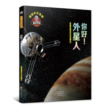 你好!外星人 百科全书 科普读物立体翻翻书