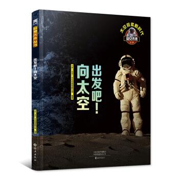 出发吧!向太空 百科全书 科普读物立体翻翻书