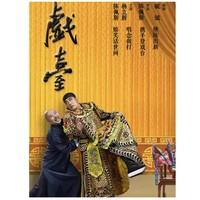 杨立新、陈佩斯主演《戏台》 上海站