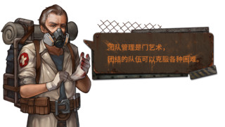末世类国产独立RPG游戏:《尘末》