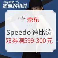 促销活动:京东 Speedo速比涛精品旗舰店 盛大开业