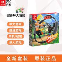 Nintendo 任天堂 《健身环大冒险》游戏套装 中文现货
