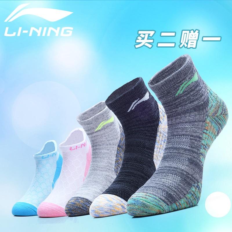 LI-NING 李宁 AWSM205 男女款毛巾底运动袜 拍三免一