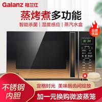 格兰仕 智能杀菌 家用23升不锈钢内胆平板加热微电脑操控光波炉微波炉烤箱一体机G80F23CSL-C2(S2)