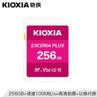KIOXIA 铠侠 EXCERIA PLUS 极至光速 SD存储卡 256GB
