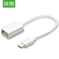 绿联 otg转接头type-c数据线 USB2.0