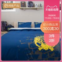 网易严选魔兽世界联盟床上四件套床上用品套件宿舍被套三件套床单 *3件