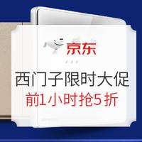 促销活动:京东 西门子安全用电节 限时大促!