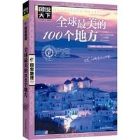 《图说天下·全球最美的100个地方》