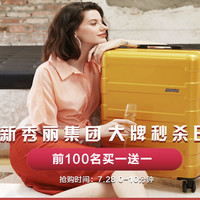 促销活动:美旅官方旗舰店 超值好价来袭!