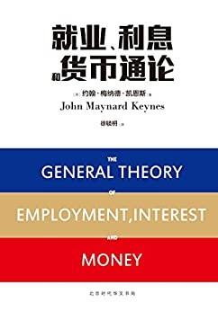《就业、利息和货币通论》 Kindle电子书