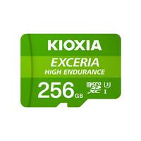 KIOXIA 铠侠 EXCERIA HIGH ENDURANCE 高度耐用 microSD存储卡 256GB