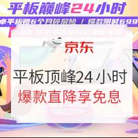 促销活动:京东 大牌平板电脑 巅峰24小时