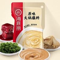 海底捞 火锅蘸料 香辣/麻辣/原味 120g