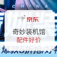 促销活动:京东 线上奇妙装机馆  硬件大促