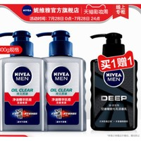 NIVEA 妮维雅 保湿抗痘专用洁面乳 150ml*2瓶 赠控油细致毛孔洁面乳 150ml