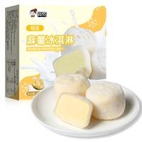 京东PLUS会员:俏侬 麻薯冰淇淋 榴莲味 160g 4只/盒 *10件