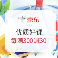 促销活动:京东 7月清凉节 优质好课学习一夏