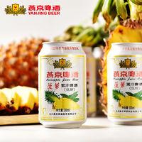 燕京 菠萝啤酒 330ml*6听