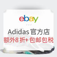 银联专享:eBay商城 Adidas阿迪达斯官方店大促
