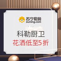 促销活动:苏宁易购 科勒厨卫旗舰店 818预售专场