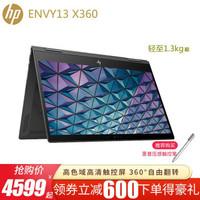 惠普(HP) ENVY13 x360  13.3英寸高色域翻转触控屏笔记本电脑背光键盘」 标配R3-4300U 8G 512G SSD人脸
