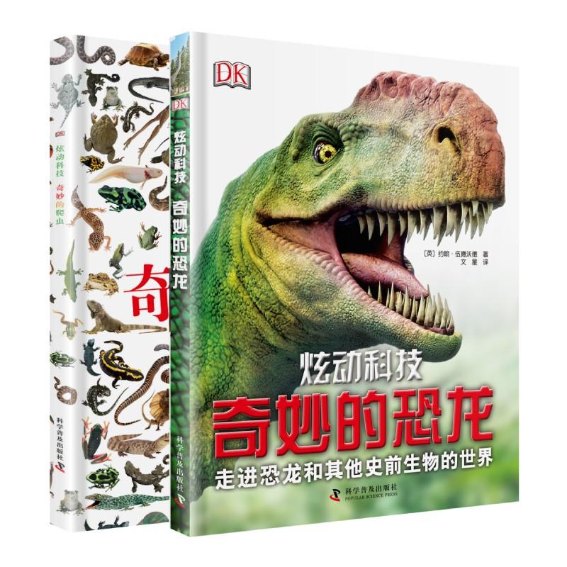 《DK奇妙的恐龙+奇妙的爬虫》(2册精装)