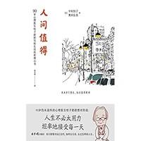 《人间值得》中村恒子 Kindle电子书