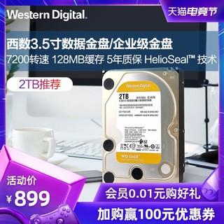 WD西部数据机械硬盘2t WD2005VBYZ 西数金盘 3.5寸2tb电脑台式机SATA接口全新HDD企业级存储服务器数据中心