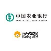 移动专享:农业银行 X 苏宁易购 苏宁支付分期享满减