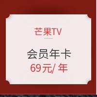 促销活动:芒果TV会员年卡3.5折促销