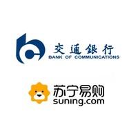 移动专享:交通银行 X 苏宁易购  8月分期支付活动