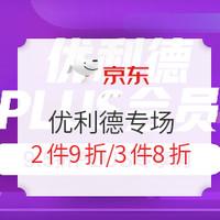 促销活动:京东 优利德自营旗舰店安全用电节专场